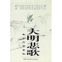 《大明悲歌――血染天启王朝》 木梓 9787801405890