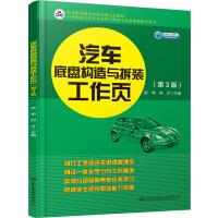 汽车底盘构造与拆装工作页(第3版) 人民交通出版社