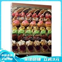 【正版��籍】�典法式小甜�c110 烤制�c心�r蛋糕酥�糖果��烘焙��烤箱家用烘焙食�V菜�V��籍 新手制作大全 西�c甜品蛋糕面包