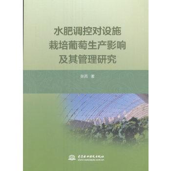 水肥调控对设施栽培葡萄生产影响及其管理研究