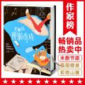 爱丽丝漫游奇境【作家榜经典出品】