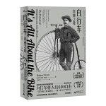 新民说・自行车:自由之轮