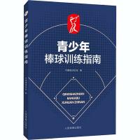 青少年棒球训练指南 人民体育出版社