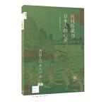 新知文库89・民间传说与日本人的心灵