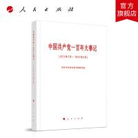 中国共产党一百年大事记(大字本)