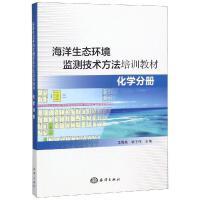 化学分册/海洋生态环境监测技术方法培训教材 中国海洋出版社