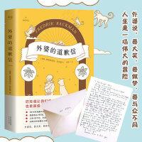 正版 外婆的道歉信 中文版 畅销外国文学小说清单人生时间的礼物一个叫欧维的男人决定去死作者弗雷德里克的书籍