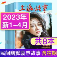 上海故事杂志2021年1-5/6/7/8/9月+2020年6/8/10/11/12月共14本打包 中国传统民间通俗文学文