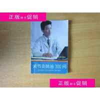 【二手旧书九成新医学】关节炎防治300问 /施桂英主编 金盾出版社