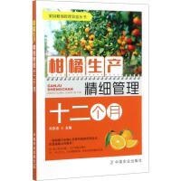 柑橘生产精细管理十二个月 中国农业出版社