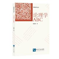 论理学ABC
