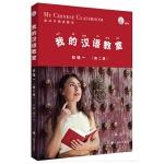 我的汉语教室初级(一)第二版