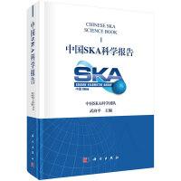 中国SKA科学报告