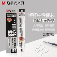 开学必备文具 晨光文具晨光MG0097中性笔芯 短杆笔专配水笔心0.5短笔芯15505/GP0097笔芯