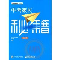 学而思培优 家长帮教育丛书 中考家长秘籍(北京版) 电子工业出版