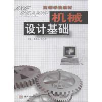 机械设计基础 合肥工业大学出版社