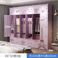 衣柜简易组装现代简约塑料布挂储物柜可拆卸家用女生卧室收纳柜子 6门以上 组装