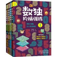 数独阶梯训练(4册) 天津科学技术出版社