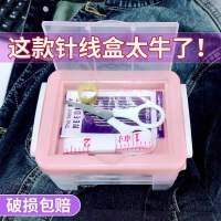家用盒套装便携式多功能包缝纫针线手缝针小型女学生宿舍
