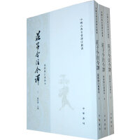 庄子今注今译(中国古典名著译注丛书・全3册)