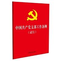 中国共产党支部工作条例(试行)(32开红皮烫金版)团购电话:4001066666转6