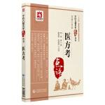 医方考(中医古籍名家点评丛书)