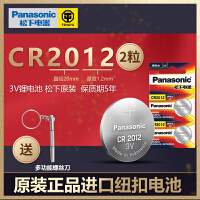 松下CR2012纽扣电池3V锂电三菱I 2012 miev10智能电子原装进口遥控器汽车钥匙 卡西欧shn 4016d