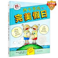 两个男孩的完美假日世界经典图画书0-6岁幼儿园绘本宝宝早教启蒙