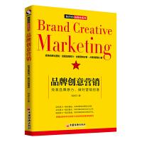 品牌创意营销(找准品牌原力做对营销创意)/新营销+新媒体系列 中国经济出版社
