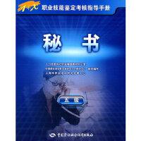 秘书(五级)―指导手册 上海市职业培训研安发展中心 组织编写 9787504581327