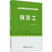 抹灰工 中国建材工业出版社