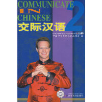 交际汉语2(英文版)(书+3片DVD)