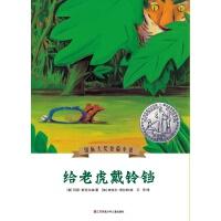 国际大奖短篇小说:给老虎戴铃铛