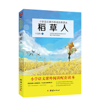 """稻草人 小�W�Z文(三年�上)""""快�纷x��吧""""��x��目"""