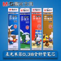 晨光文具 米菲 MF-2907中性笔替芯 水笔笔芯 0.38mm全针管 笔芯