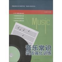 音乐常识实战强化训练 成都西南交通大学出版社出版社有限公司