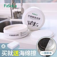 FaSoLa 不锈钢清洁膏 瓷砖清洗剂去污清洁厨房锅底陶瓷水垢除锈剂
