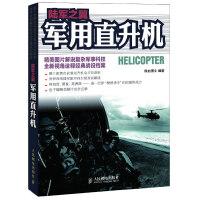 陆军之翼:军用直升机