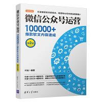 微信公众号运营:100000+爆款软文内容速成(第2版)