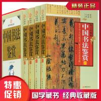 中国书法鉴赏 16开全四册 线装书局 书法百科全书 正版