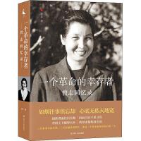 一个革命的幸存者 曾志回忆录 四川人民出版社