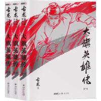 古龙精品集(朗声插画版)-大旗英雄传(全三册)