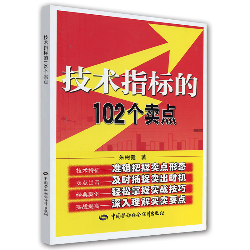 技术指标的102个卖点准确把握卖点形态 ,轻松掌握实战技巧
