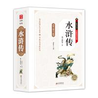 水浒传 无障碍阅读精装版(释义+解词+拼音)