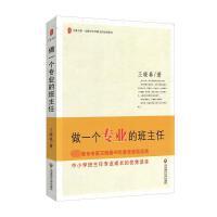 """做一个专业的班主任 荣获 2010年""""中国大学出版社图书奖""""优秀畅销书奖"""