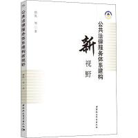 公共法律服务体系建构新视野 中国社会科学出版社