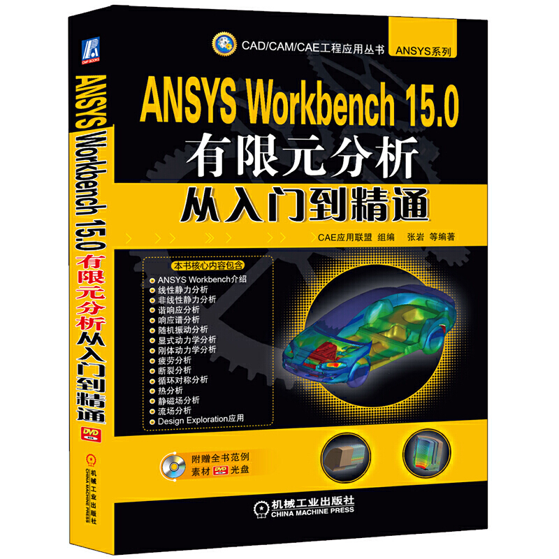 ANSYS Workbench 15.0有限元分析从入门到精通 经典的CAD/CAM/CAE工程应用丛书,是CAE工程师必备的工具书宝典