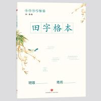 小学书写规范田字格本 (比B5还大的本子!大格子更易书写!用于锻炼、巩固小学生汉字书写,培养良好书写习惯的专用汉字书写