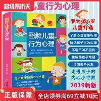 图解儿童行为心理学 儿童心理学书籍 学前儿童心智发展情绪认知行为心理解析沟通性格教育妈妈必看育儿百科全书家庭教育 正面