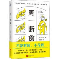 周一断食 江苏文艺出版社